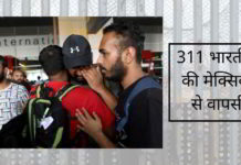 311 भारतीयों को मेक्सिको से वापिस भारत डिपॉर्ट किया गया है।