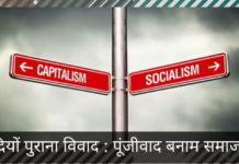 सदियों पुराना विवाद : पूंजीवाद बनाम समाजवाद