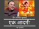 डॉ स्वामी राम मंदिर मामले में दैनिक सुनवाई के लिए कैसे एड़ी चोटी का जोर लगाया