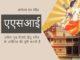 बाबरी मस्जिद पर एएसआई की रिपोर्ट का अंतिम पृष्ठ जहाँ हिंदू मंदिर के अस्तित्व की पुष्टि करती है जिसे शक करने वाले लोग पढ़ सकते हैं और रो सकते हैं।