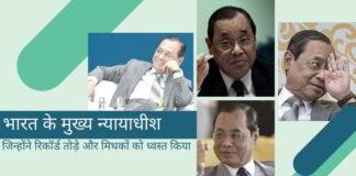 भारत के मुख्य न्यायाधीश जिन्होंने रिकॉर्ड तोड़े और मिथकों को ध्वस्त किया