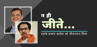 महाराष्ट्र में समाप्त हो रही 'सोनिया कांग्रेस' को जीवनदान देने के लिए कौन जिम्मेदार है?