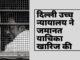 पूर्व गृह और वित्त मंत्री पी चिदंबरम मुश्किल में, क्योंकि दिल्ली हाईकोर्ट ने आईएनएक्स मीडिया मामले में जमानत खारिज कर दी।