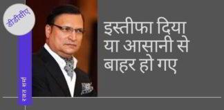 मीडिया दबंग रजत शर्मा ने डीडीसीए से इस्तीफा क्यों दिया - विपक्षी पक्ष ने वित्तीय अनियमितताओं का आरोप लगाया