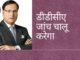 रजत शर्मा को डीडीसीए अध्यक्ष के रूप में कार्यकाल जारी रखने के लिए कहा और एसोसिएशन को लोकपाल के आदेशों का पालन करने के लिए निर्देशित किया गया है।