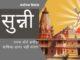 सुन्नी वक्फ बोर्ड द्वारा अयोध्या के फैसले की समीक्षा नहीं करने का एक समझदार फैसला