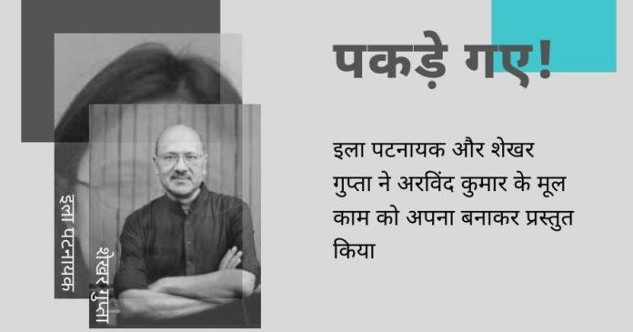 इला पटनायक और शेखर गुप्ता द्वारा साहित्यिक चोरी का एक बड़ा उदाहरण जब उन्होंने बिना किसी आरोपण के अरविंद कुमार के लेखों से नकल की।