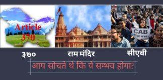 370, राम मंदिर, सीएबी; आप सोचते थे कि आपके जीवन काल में ये सम्भव होगा? और अब ऐसे हो गया कि लगेगा कि समस्या तो कभी कोई थी ही नहीं, इतनी देर क्यूँ हुई?