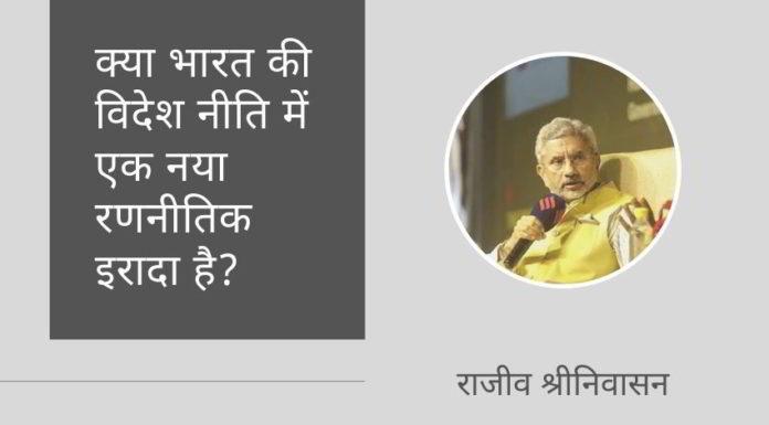 क्या भारत की विदेश नीति में एक नया रणनीतिक इरादा है?