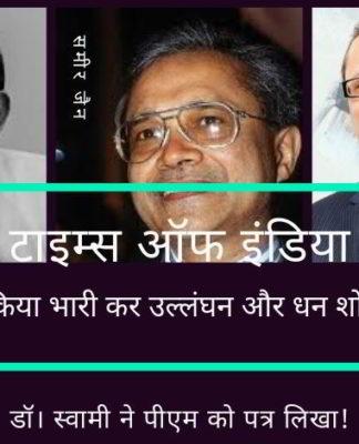 सुब्रमण्यम स्वामी ने टाइम्स ऑफ इंडिया पर कर (टैक्स) चोरी और धन शोधन (मनी लॉन्ड्रिंग) का आरोप लगाते हुए पीएम को पत्र लिखा!