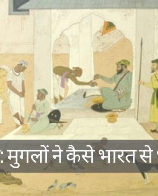 इस्लामिक लूट: मुगलों ने कैसे भारत से धन की लूट की