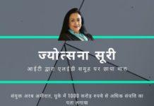 पूर्व वित्त मंत्री जेटली की करीबी माने जाने वाली ज्योत्सना सूरी के खिलाफ आयकर विभाग की कार्यवाही से दिल्ली और मुंबई में कई लोगों के दिलों में खौफ!