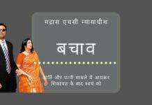 अनीता सुमंत, जो एक वकील के रूप में कार्ति चिदंबरम की फर्मों का प्रतिनिधित्व करती थीं, ने कार्ति से जुड़े एक मामले की सुनवाई से खुद को दूर रखा है