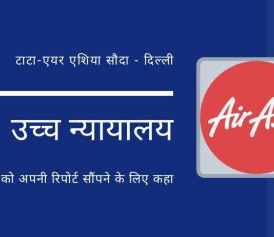 दिल्ली उच्च न्यायालय ने ईडी से टाटा-एयर एशिया सौदे में कथित धन शोधन (मनी लॉन्ड्रिंग) पर अपनी रिपोर्ट देने को कहा है!