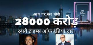 विभिन्न जांच एजेंसियों को लिखे पत्र में मुखबिर ने टाइम्स ऑफ इंडिया समूह पर 28,000 करोड़ रुपये की आय में कर चोरी का आरोप लगाया!