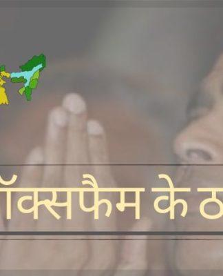 भारत के व विश्व के तथाकथित सारे अरबपति तभी तक अरबपति है जब तक उनकी योग्यता में हमारा विश्वास है। हमारा विश्वास समाप्त हो जाय तो उसकी सम्पत्ति शून्य हो जाएगी।