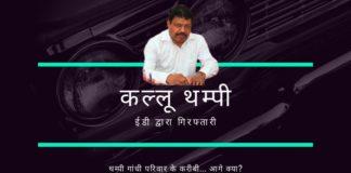 ईडी द्वारा सीसी थम्पी (कल्लू थम्पी) की गिरफ्तारी इस बात की सूचक है कि सोनिया गांधी और परिवार के रास्ते में क्या आने वाला है!