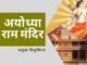 निर्माण कार्य को आगे बढ़ाने के लिए राम मंदिर न्यास में प्रमुख नियुक्तियां कर दी गई है।