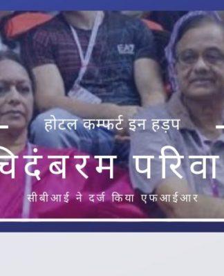 चिदंबरम और उनकी पत्नी नलिनी के लिए और परेशानी बढ़ गई है क्योंकि सीबीआई ने तिरुपुर कम्फर्ट इन होटल हड़पने के मामले में एफआईआर दर्ज की