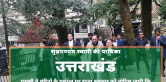 स्वामी ने कार्यवाही शुरू की, उत्तराखंड सरकार द्वारा हिंदू मंदिरों को अधिग्रहित करने के लिए पारित कानून को चुनौती दी