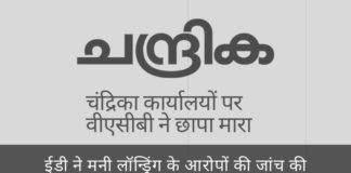 केरल के वीएसीबी ने केरल में मुस्लिम लीग के मुखपत्र चंद्रिका अखबार पर छापा मारा!
