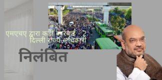 केंद्र ने कड़ी कार्यवाही करते हुए - दिल्ली राज्य प्रशासन के दो अधिकारियों को एससीएन जारी किया और दो को निलंबित कर दिया