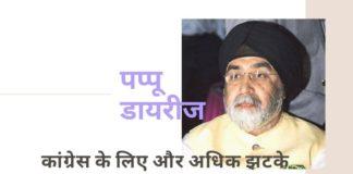 पप्पू डायरीज के खुलासे से दिल्ली और छत्तीसगढ़ में कांग्रेस नेतृत्व को पसीने छूट जाएंगे