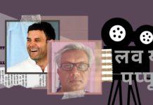 """क्या पंकज शंकर द्वारा काल्पनिक """"लव यू पप्पू"""" गाँधी परिवार के राज खोलेगी?"""