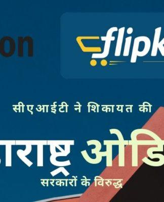 सीएआईटी ने महाराष्ट्र और ओडिशा की राज्य सरकारों द्वारा सभी उत्पादों की शिपिंग (घर-घर पहुँचाने) की पक्षपाती व्यवस्था पर भारत सरकार से शिकायत की