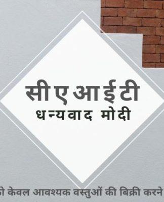 सीएआईटी के अनुरोध पर झुकते हुए, भारत सरकार ने ई-कॉमर्स कंपनियों को लॉकडाउन अवधि के दौरान केवल आवश्यक सामानों को भेजने का आदेश दिया है