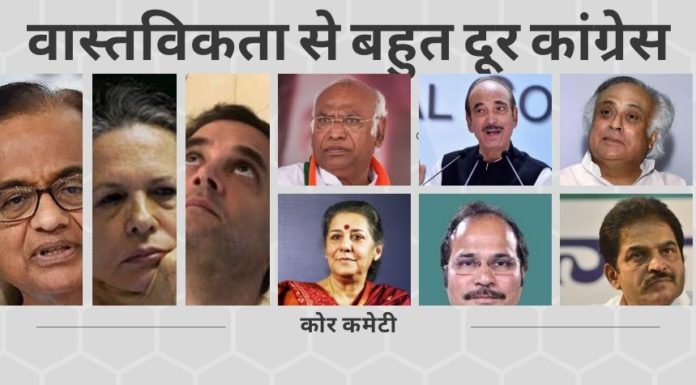 कांग्रेस अब समाप्ति की ओर बढ़ रही है और राहुल गांधी पार्टी के बहादुर शाह ज़फ़र लग रहे हैं, जिन्हें मंडली द्वारा सलाह और सहायता दी जा रही है