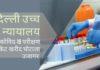 दिल्ली उच्च न्यायालय का छह पृष्ठों का निर्णय, जो भारतीय अधिकारियों और असभ्य-व्यापारियों की मानसिकता को उजागर करता है