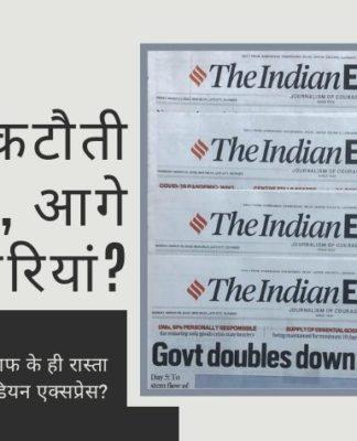 लोगों को पूरे वेतन पर रखने के लिए सभी से वकालत करते हुए, इंडियन एक्सप्रेस ने स्वयं इसके विपरीत किया!