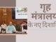 राज्यों और केंद्र शासित प्रदेशों के लिए एक 13 पृष्ठ के परिपत्र में, गृह मंत्रालय (एमएचए) ने कहा कि राज्य और जिला प्रशासन जमीनी स्थिति के आधार पर प्रतिबंधों को जोड़ सकते हैं।