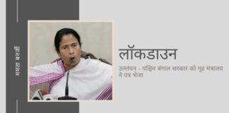 केंद्र ने ममता के नेतृत्व वाली पश्चिम बंगाल सरकार पर तालाबंदी प्रतिबंधों की धज्जियां उड़ाने का आरोप लगाया