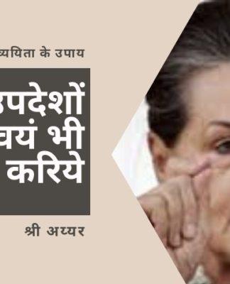 भारत सरकार को मितव्ययता के उपायों का ज्ञान देने से पहले सोनिया गांधी को नेशनल हेराल्ड की सम्पत्तियों और भुगतान नहीं किये गये करों को आत्मसमर्पित करना चाहिए!