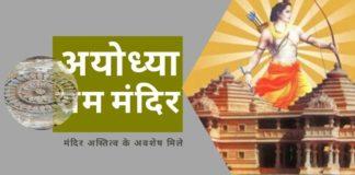 राम मंदिर के अस्तित्व वाली भूमि पर खुदाई में 5 फुट लंबा शिवलिंग, खंभे और बहुत कुछ का पता लगा