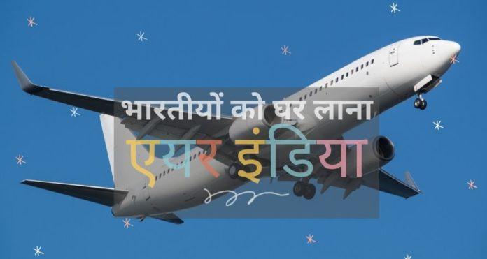 विभिन्न देशों से आने वाली एयर इंडिया की उड़ानों की विस्तृत उड़ान अनुसूची प्रकाशित की गयी है