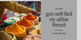 भारत ने चौथे चरण के साथ समाज के विभिन्न हिस्सों पर पहरा देना जारी रखा है और अधिक स्वतंत्रता दी है और रेड-ऑरेंज क्षेत्रों (जोन) को खत्म किया