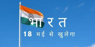 कई हफ्तों के पूर्ण लॉकडाउन के बाद, भारत की योजना 18 मई को खुलने की है लेकिन सुरक्षा प्रतिबंधों के साथ!