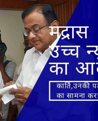 धीरे-धीरे कानून चिदंबरम परिवार पर शिकंजा कस रहा है, मद्रास उच्च न्यायालय के आदेश के अनुसार कार्ति और उनकी पत्नी को आयकर चोरी के लिए मुकदमे का सामना करना होगा।