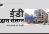 सोनिया और राहुल गांधी द्वारा नेशनल हेराल्ड संपत्तियों के अवैध अधिग्रहण के मामले में ईडी ने शिकंजा कसा, ईडी ने नेशनल हेराल्ड की बांद्रा बिल्डिंग को संलग्न किया