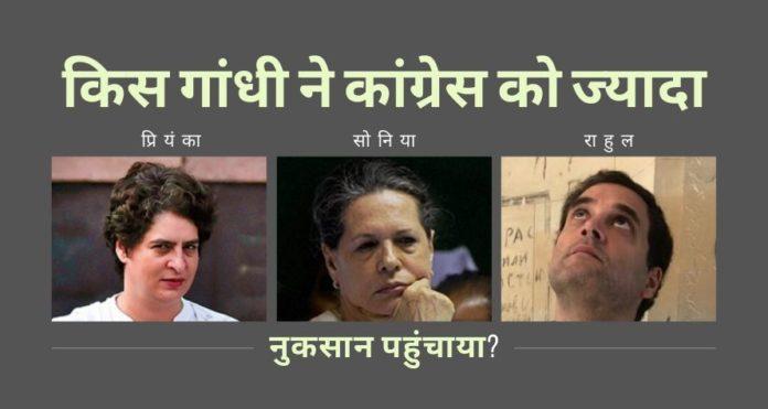 गांधी परिवार पर एक निष्पक्ष दृष्टिकोण और किसने पार्टी को अधिक हानि पहुंचाई, अब जबकि पार्टी अपनी आखिरी सांसे गिन रही है