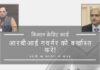 भारतीय रिजर्व बैंक के विवादास्पद गवर्नर शक्तिकांत दास मूलधन इकट्ठा करने के साथ-साथ किसान क्रेडिट कार्ड के नवीनीकरण के लिए ब्याज भी लेने का एक फतवा जारी कर फिर मुश्किल में फंस गए हैं।