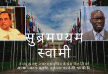 भाजपा के वरिष्ठ नेता सुब्रमण्यम स्वामी ने संयुक्त राष्ट्र के प्रेस विज्ञप्ति में टिप्पणियों के लिए संयुक्त राष्ट्र के अवर महासचिव अदामा डेंग के खिलाफ मानहानि का मुकदमा शुरू किया