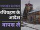 स्वामी ने पीएम को पत्र लिखकर उत्तराखंड सरकार को राज्य में मंदिरों के अधिग्रहण के आदेश को वापस लेने का निर्देश देने का आग्रह किया है