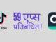 डेटा की जानकारी का दुरुपयोग करने के आरोपी 59 चीनी ऐप्स पर भारत ने कड़ी कार्यवाही की!
