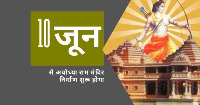 भगवान राम के जन्मस्थान पर राम मंदिर के निर्माण की बहुप्रतीक्षित कार्यक्रम 10 जून से शुरू होनी है