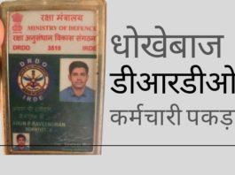 केरल पुलिस द्वारा डीआरडीओ कर्मचारी के रूप में खुद को बताने वाले एक नौंवी फेल जालसाज को धोखाधड़ी, हेराफेरी और गबन के आरोपों में पकड़ा।