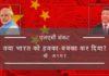 जबकि भारत कोविड-19 संकट से जूझते समय असक्रियता की स्तिथि में चला गया, चीन ने कम से कम 4 स्थानों पर भारतीय क्षेत्र में घूसपेठ की है।